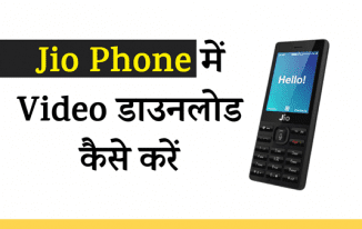 Jio Phone Me Video Song Download Kaise Kare