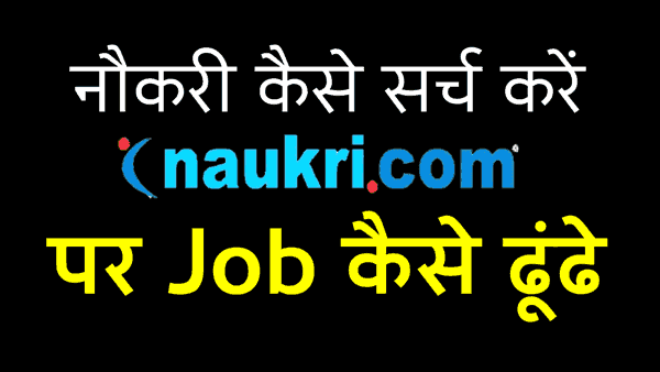 Job kaise dhunde Apply Online in Hindi search khoje