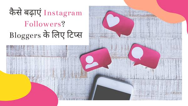 Kaise Badhaye Instagram Followers Blogger ke liye Tips