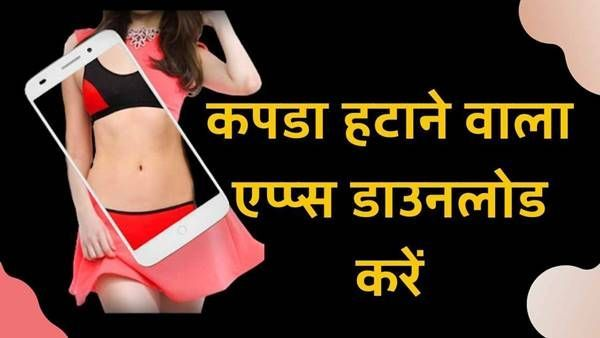 Kapda Hatane wala Apps download kare chahiye Dress Remover
