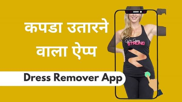 Kapde Utarne Wala Apps Download Photo Image