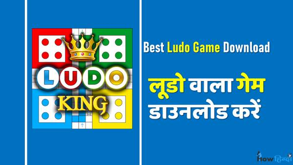 Ludo Wala Game Download Kare Android Mobile Phone