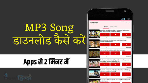 MP3 Song download Kaise Kare Music Gana Phone Apps website
