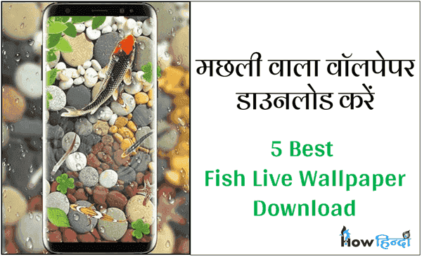 Machli Wala Wallpaper Download kare Fish Live Set