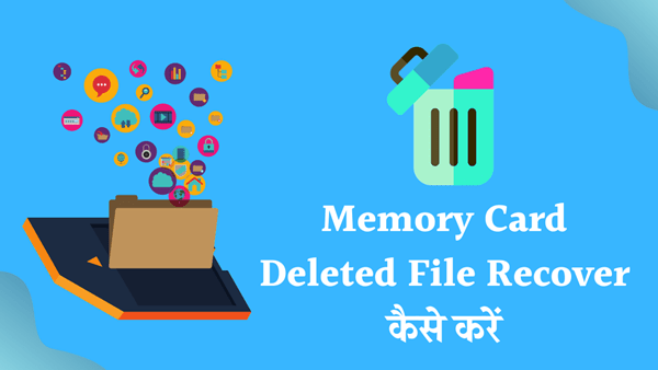 Memory Card Recover Deleted Files वापस कैसे लाये? Software Download