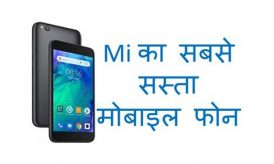 Mi का सबसे सस्ता Mobile Phone With Price List Xiaomi Redmi (4G VoLTE)