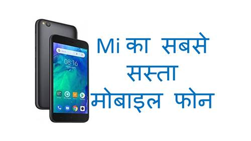 Mi Ka Sabse Sasta Mobile Phone With Price List 4G VOLTE