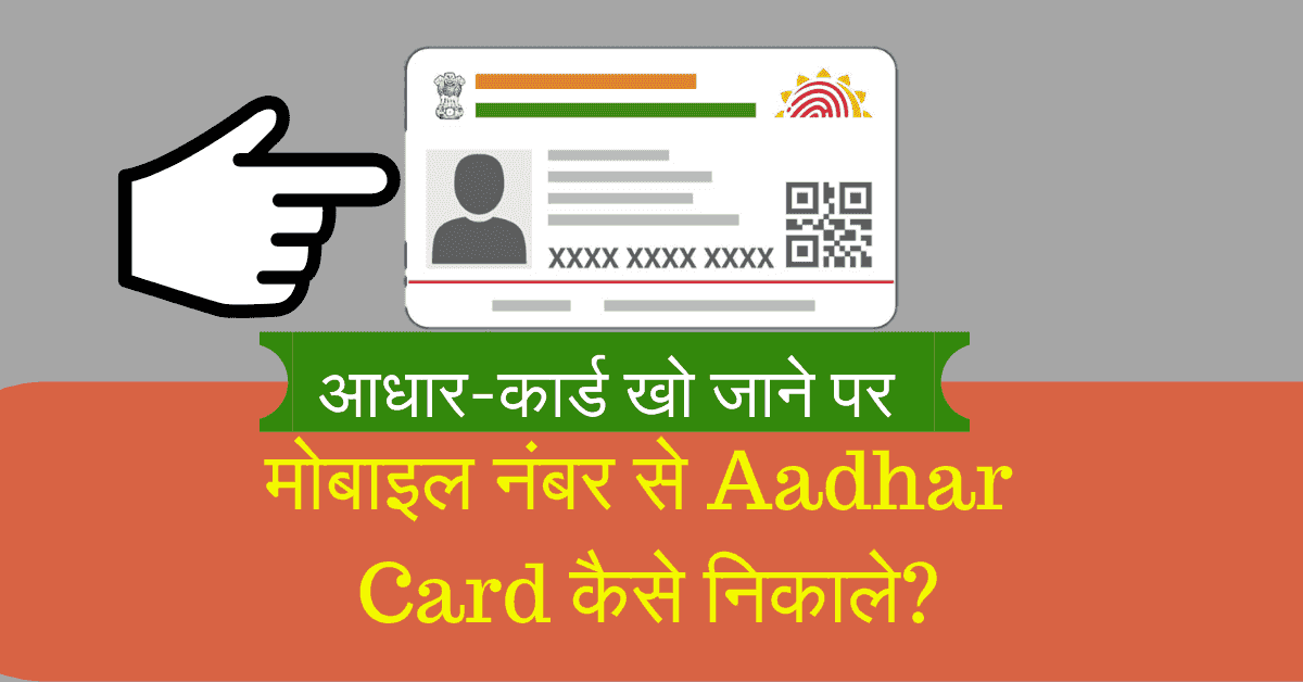Mobile Number se Aadhar Card kaise nikale download kare Online Hindi