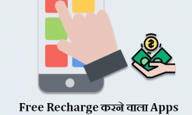 Mobile Recharge करने वाला Apps Download [Free Balance Earn Money]