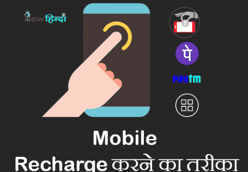 Mobile Recharge करने का तरीका [Airtel-Jio-idea-Vodafone All Mobile SIM]