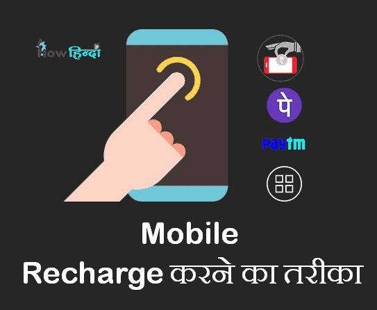 Mobile Recharge करने का तरीका [Airtel-Jio-idea-Vodafone All SIM Operator]