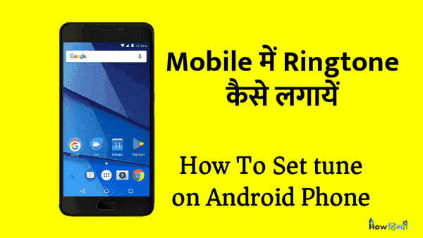 Mobile में Ringtone कैसे लगायें [How To Set Tune on Android Phone]