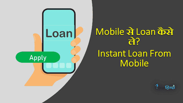 Mobile se loan kaise le paye instant loan from mobile hindi