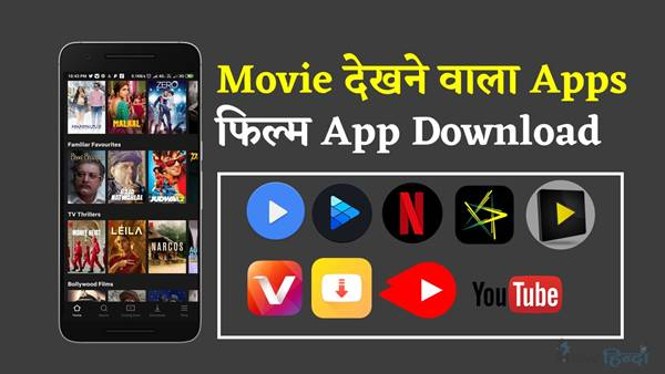 Movie Dekhne Wala Apps Download film kaise kare