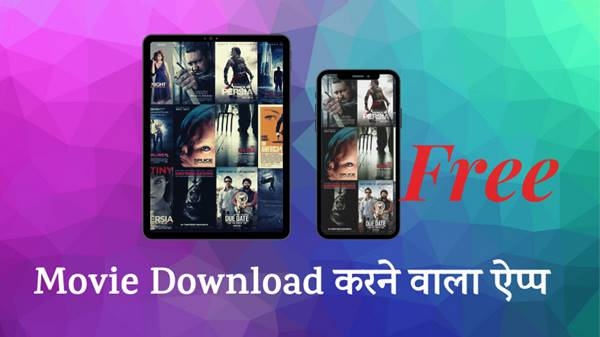 Movie Download Karne Wala Apps Download kare