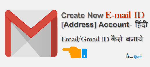 New Create Email ID in hindi kaise Banaye
