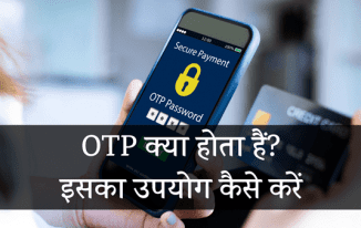 OTP Kya Hota Hai Use Istemal upyog Details Hindi