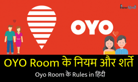 OYO Rooms Terms And Condition In हिंदी (नियम और शर्ते)