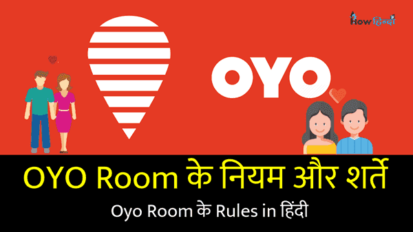 OYO Rooms Terms And Condition Rules Regulation Hindi