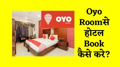 Oyo Room Se Hotel Kaise Book Kare Details in Hindi