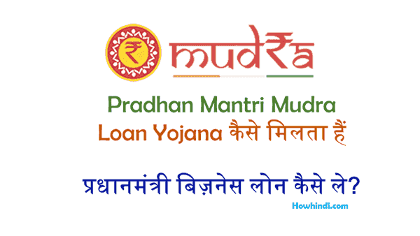 PM Pradhan Mantri business loan mudra yojana hindi