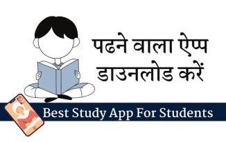 Padhne Wala Apps Download Study App For Student Class