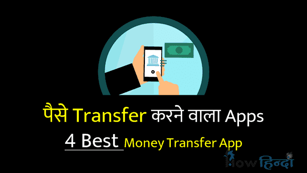 Paise Transfer Karne wala Apps Money Bheje Send