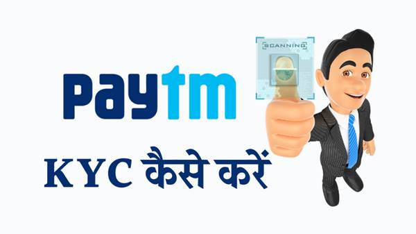 Paytm KYC Verify Kaise Kare Upgrade