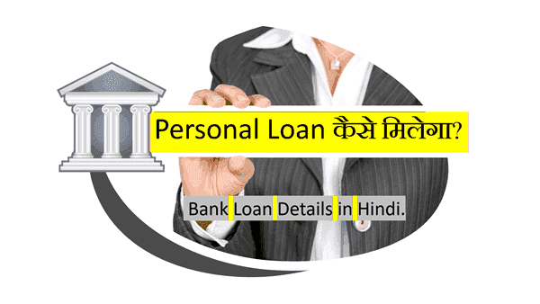 Personal Loan Kaise milta hai milega details in hindi