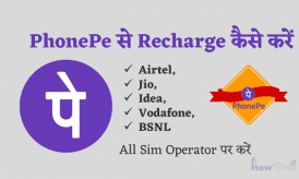 PhonePe से Recharge कैसे करें[Airtel, Jio, Idea, Vodafone All SIM]