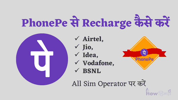 Phonepe Se Recharge Kaise Kare Airtel jio idea vodafone mobile sim number hindi