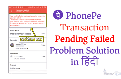 Phonepe Money Transaction Pending/Failed Problem Solution in Hindi