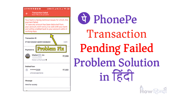 Phonepe Transaction Pending Failed Problem Solution in Hindi