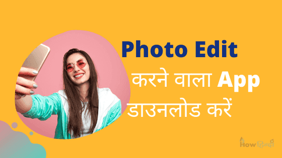 Photo Edit karne wala Apps Download Image Picture