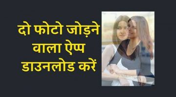 Photo Jodne Wala Apps Download Do Image Combine maker