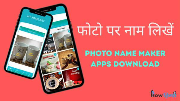 Photo Par Name Likhne Wala Apps Download