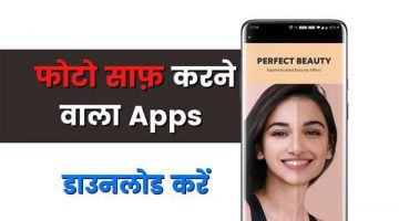 Photo Saaf Karne Wala Apps Download Photo Cleaner Editor
