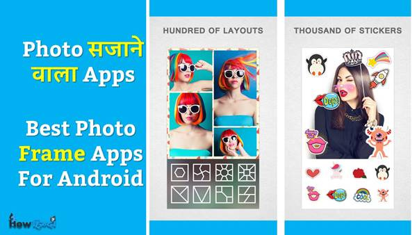 Photo Sajane Wala Apps Frame Download