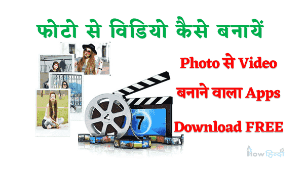 Photo Se Video Banane Wala Apps Download Kare