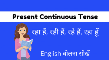 Present Continuous Tense Hindi To English Translation