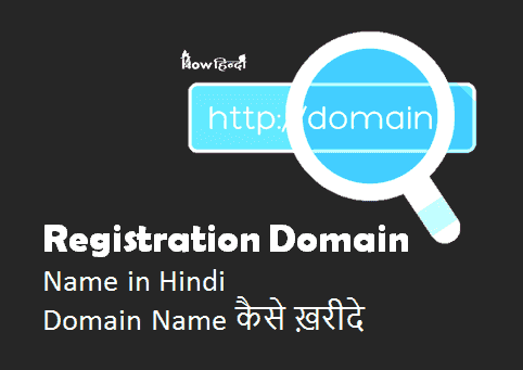 Register Domain Name in Hindi [Domain Name Registration कैसे करें]
