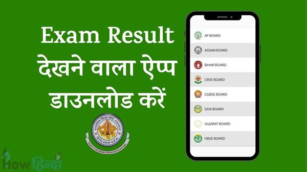 Result Dekhne Wala Apps Download Exam Board