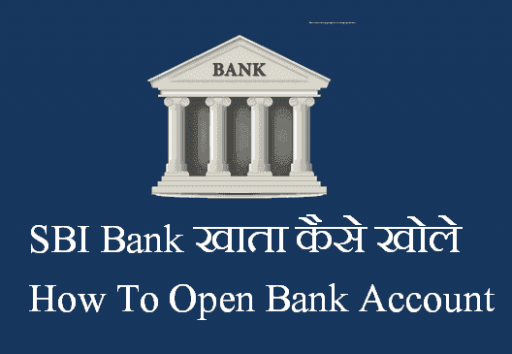 SBI Saving Account Online Opening Form Bank खाता कैसे खोले?