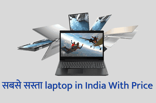 सबसे सस्ता Laptop in India With Price List