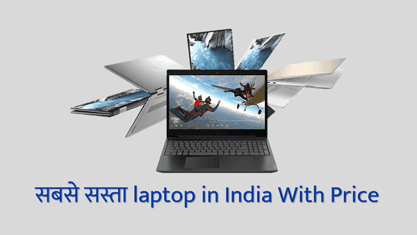 Sabse Sasta Laptop konsa hai kharide Buy in India