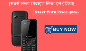 सबसे सस्ता Mobile Phone in India With Price List