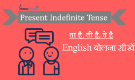 Simple Present indefinite Tense Hindi To English Translation