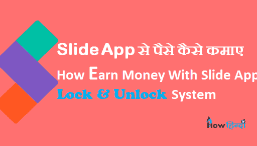Slide App Free Recharge Se पैसे कैसे कमायें [How To Earn Money in Hindi]