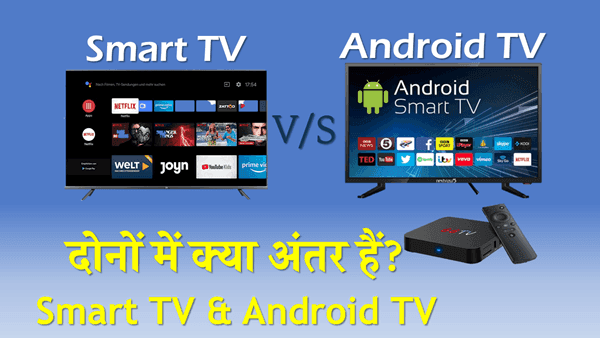 Smart TV And Android TV Difference in Hindi