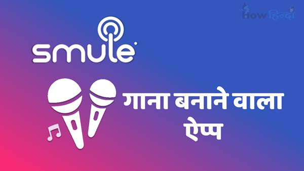 Smule Gana Banane Wala Apps Download